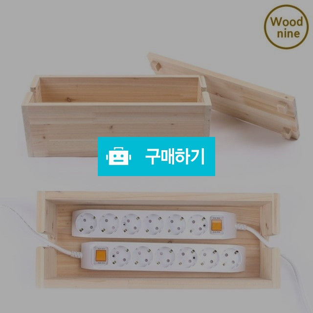 우드나인 원목 멀티탭 케이블 정리함 대 / 이지스토어 / 디비디비 / 구매하기 / 특가할인