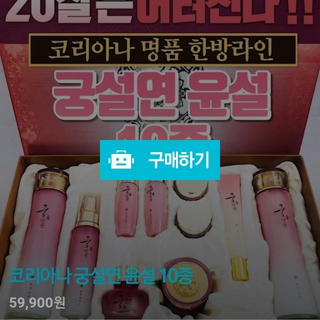 코리아나 궁설연 윤설 10종 / 콩이마트님의 스토어 / 디비디비 / 구매하기 / 특가할인