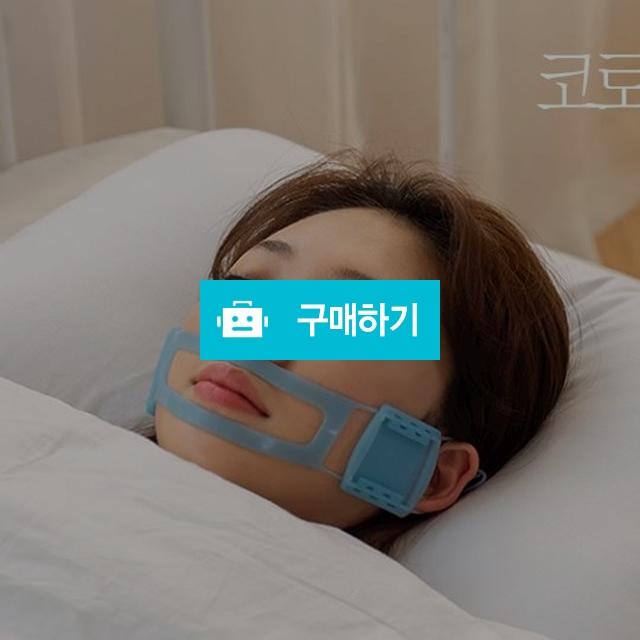 코숨 입벌림방지 코로밴드 / 바나나빌딩 스토어 / 디비디비 / 구매하기 / 특가할인