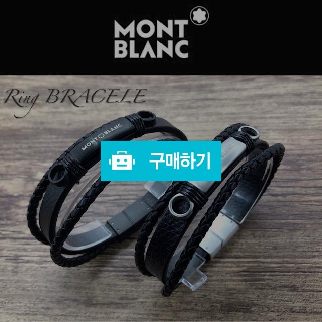 몽블 몽투 가죽 팔찌 / 마틸다샵 / 디비디비 / 구매하기 / 특가할인