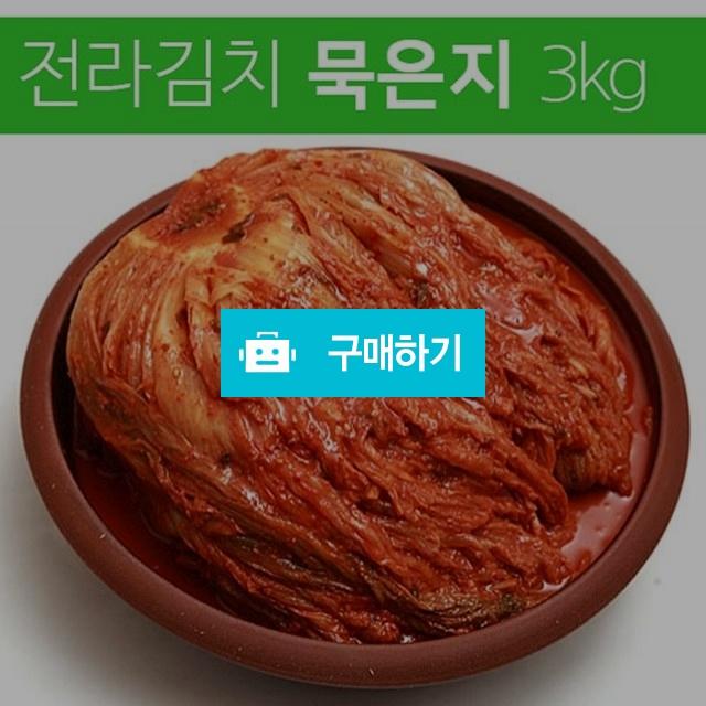 (김치이야기) 전라도 깊은맛 묵은지3kg / 김치이야기 / 디비디비 / 구매하기 / 특가할인