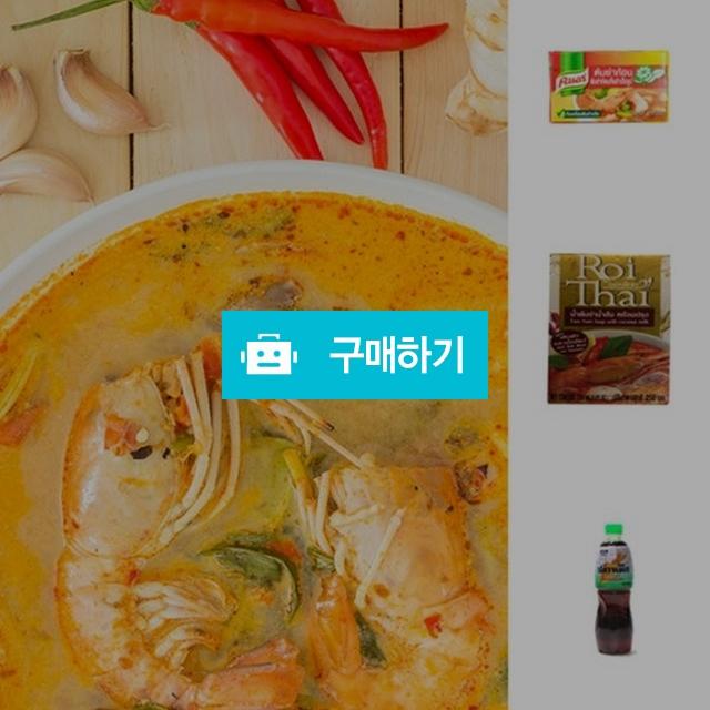 태국식품 똠얌꿍 소스 요리 세트 태국요리 레시피 만들기 / HS생활연구소 / 디비디비 / 구매하기 / 특가할인