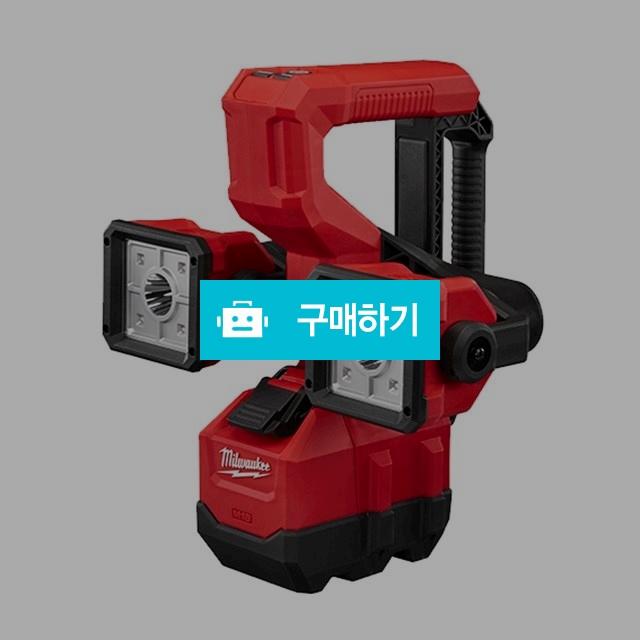 밀워키 M18UBL-0 LED 버킷라이트 (본체-배터리 미포함) / 신나게님의 스토어 / 디비디비 / 구매하기 / 특가할인