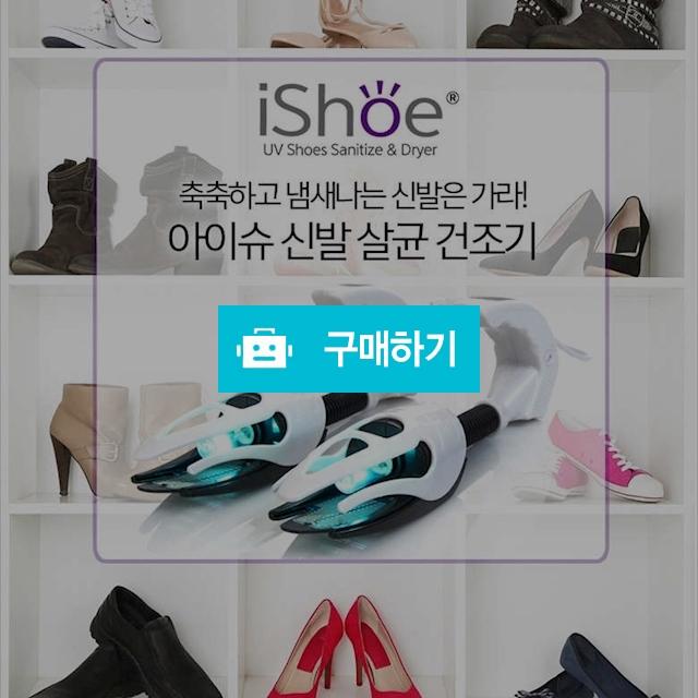 아이프리 신발건조기 / 시크릿몰 / 디비디비 / 구매하기 / 특가할인