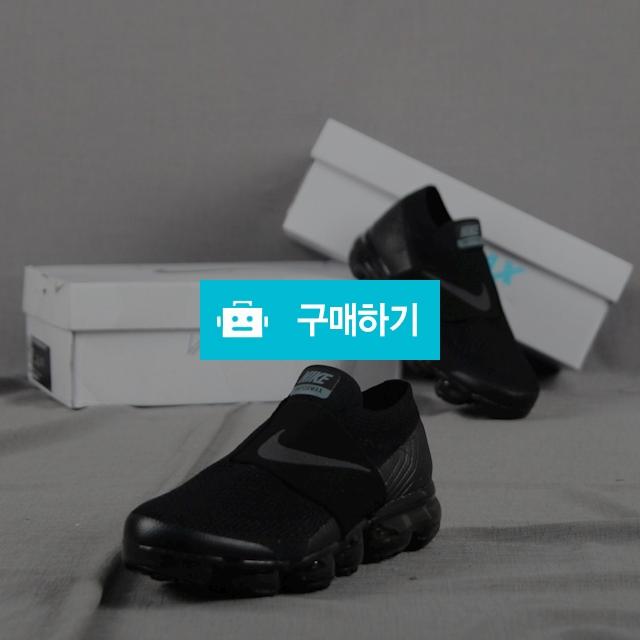 나이키 air 베이퍼맥스 미드나잇 포그(남여공용) / 오드리샵 / 디비디비 / 구매하기 / 특가할인