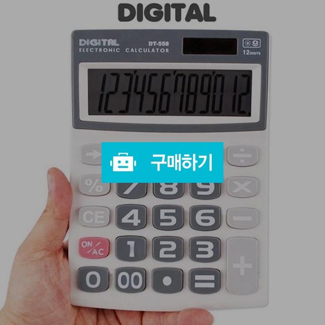 디지털 계산기 DT-558 빅버튼 회계용 사무용 전자계산기   / 김성원님의 루카스스토어 / 디비디비 / 구매하기 / 특가할인