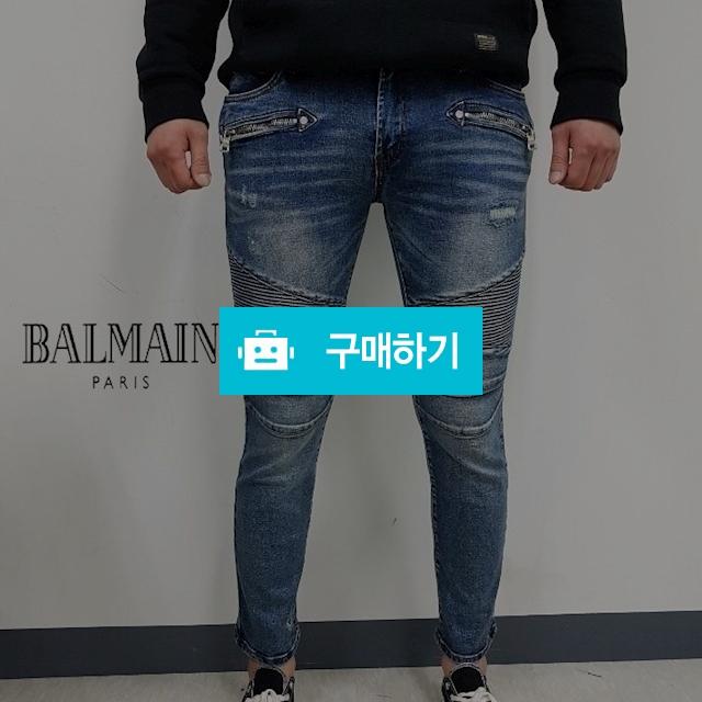[BALMAIN] 18FW 발망 구제 청  / 럭소님의 스토어 / 디비디비 / 구매하기 / 특가할인