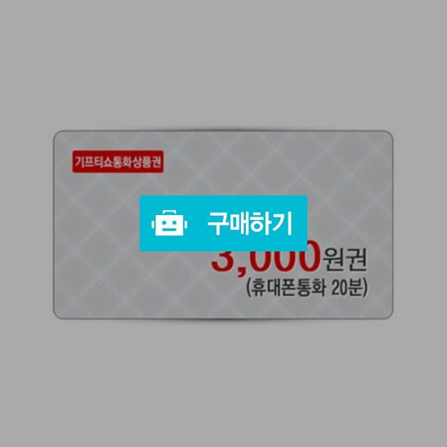 [즉시발송] KT / SKT / LGU+ 통화상품권 3,000원권 (휴대폰통화 20분) 기프티콘 기프티쇼 / 올콘 / 디비디비 / 구매하기 / 특가할인