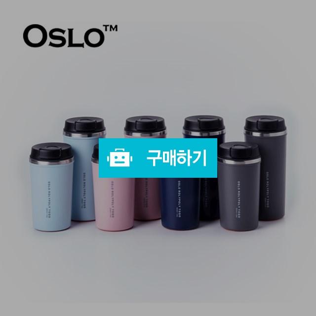 오슬로 토고 석션 텀블러 350ml, 500ml / 홈베스트님의 스토어 / 디비디비 / 구매하기 / 특가할인