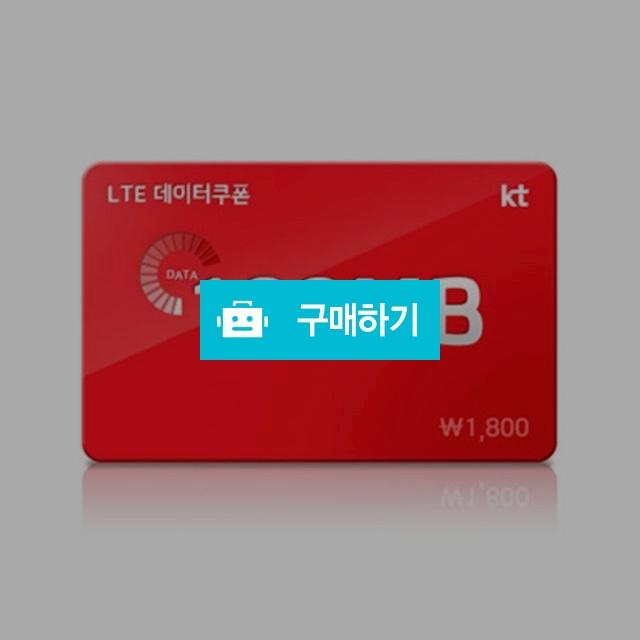 [즉시발송] KT 올레 LTE 데이터쿠폰 100MB 기프티콘 기프티쇼 / 올콘 / 디비디비 / 구매하기 / 특가할인