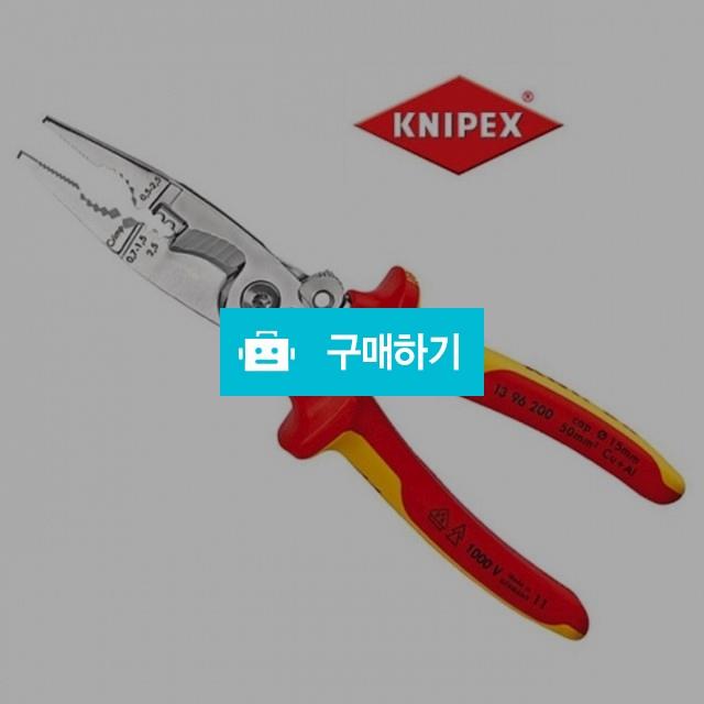 크니펙스 만능플라이어(절연) 13-96-200 / 신나게님의 스토어 / 디비디비 / 구매하기 / 특가할인
