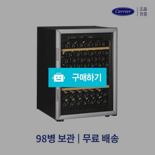 캐리어 아르테비노 중대형 와인 셀러 냉장고 CSAR-1T98GD 98병  / 캐리어에어컨님의 스토어 / 디비디비 / 구매하기 / 특가할인