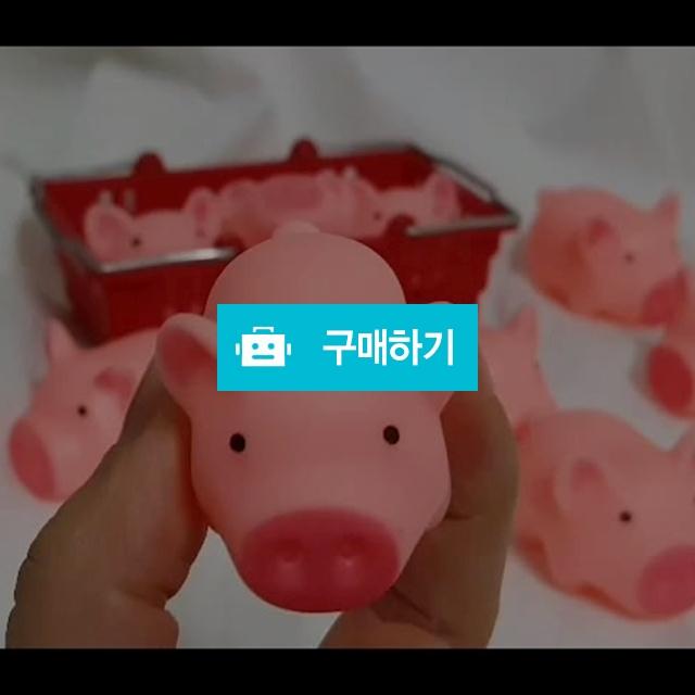 핑크복돼지 / 유의미한 잡화점 / 디비디비 / 구매하기 / 특가할인