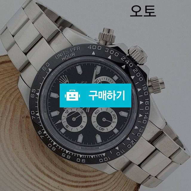 로렉스 데이토나 검판 메탈   - C1 / 럭소님의 스토어 / 디비디비 / 구매하기 / 특가할인