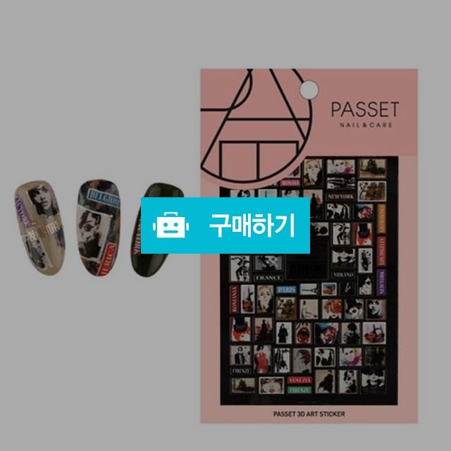 PASSET 파셋 3D아트 스티커_3D ART07 / 네일나라님의 스토어 / 디비디비 / 구매하기 / 특가할인