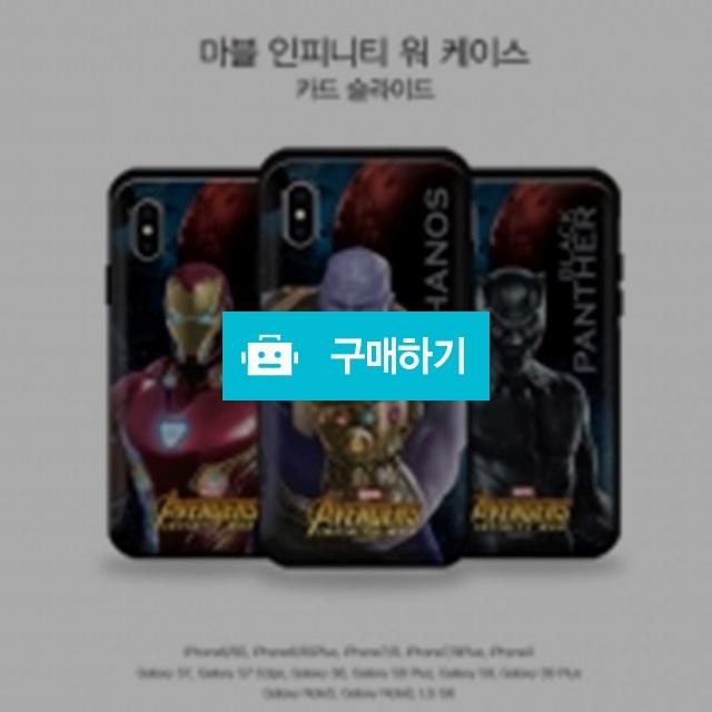 마블 인피니티 워 카드 슬라이드 범퍼 케이스 / 블링블링케이스샵 / 디비디비 / 구매하기 / 특가할인