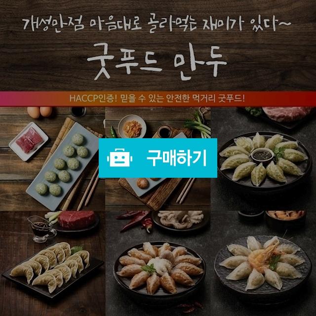 굿푸드 만두 모음전 / 인스토어 / 디비디비 / 구매하기 / 특가할인