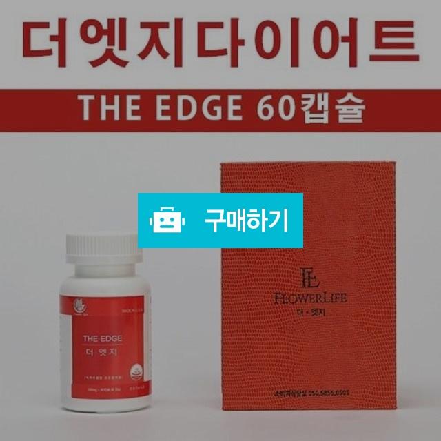 더엣지 다이어트 / 0918meihua님의 스토어 / 디비디비 / 구매하기 / 특가할인
