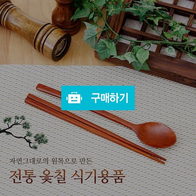 옻칠수저세트 / 에스엔더블유님의 스토어 / 디비디비 / 구매하기 / 특가할인