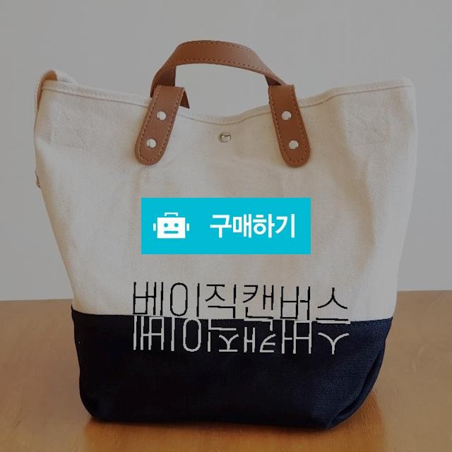 베이직캔버스 / 유의미한 잡화점 / 디비디비 / 구매하기 / 특가할인
