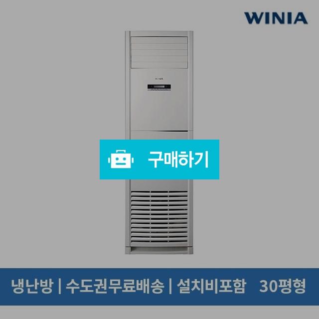 대유 위니아 PBV-30MHA 스탠드 냉난방 인버터 에어컨 30평형 (전국무료배송/기본설치비포함) / 에어컬렉션 / 디비디비 / 구매하기 / 특가할인
