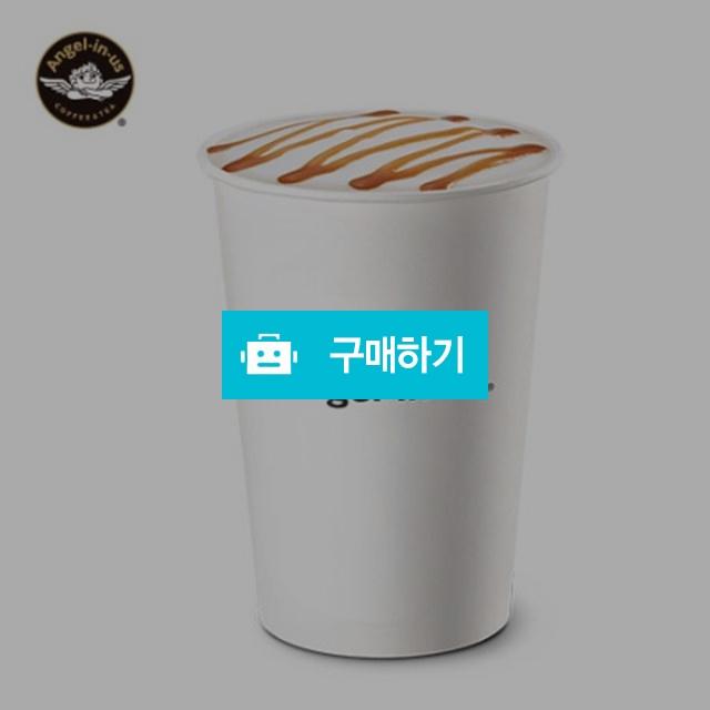 [즉시발송] 엔제리너스 커피 카라멜 마끼아또 (S) 기프티콘 기프티쇼 / 올콘 / 디비디비 / 구매하기 / 특가할인