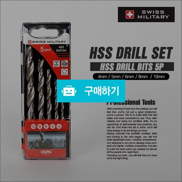 [스위스밀리터리] HSS(금속) 드릴비트 SET BT-3 / 마중닷컴님의 스토어 / 디비디비 / 구매하기 / 특가할인