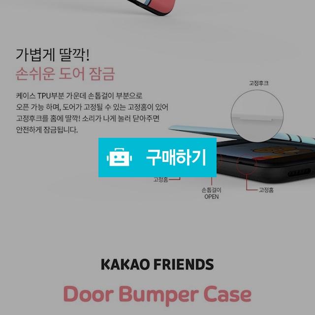 카카오 프렌즈 범퍼케이스 S10 5G / 블링블링케이스샵 / 디비디비 / 구매하기 / 특가할인