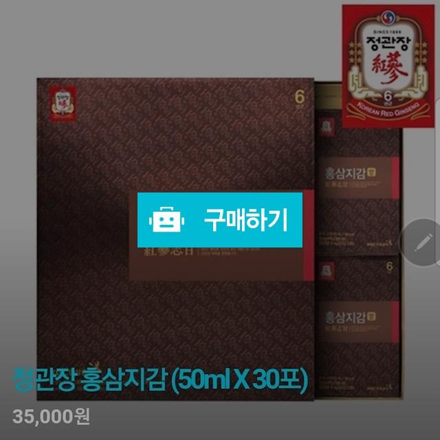 정관장 홍삼지감(50ml×30포) / 콩이마트님의 스토어 / 디비디비 / 구매하기 / 특가할인