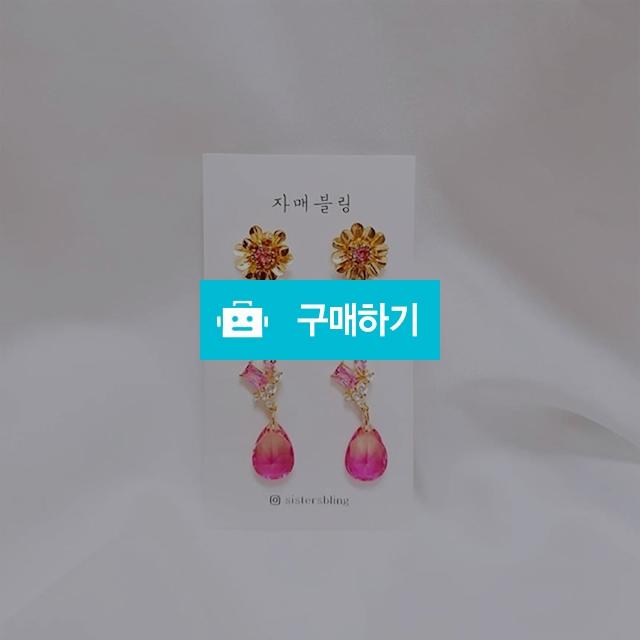 화려한 핑크 꽃모양 롱 드롭 귀걸이 / 자매블링님의 스토어 / 디비디비 / 구매하기 / 특가할인