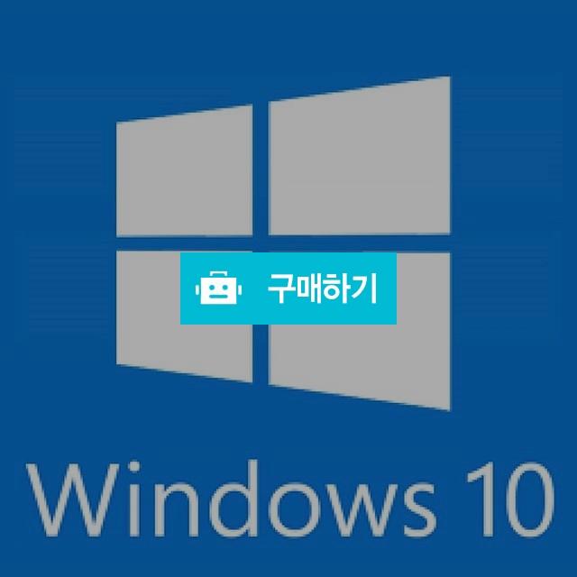 마이크로소프트 윈도우 10 홈/프로 및 오피스 / 네이트수입님의 스토어 / 디비디비 / 구매하기 / 특가할인
