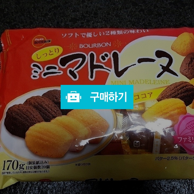 부르봉 미니 마들렌 패밀리 사이즈 / 쪼잔한대님의 스토어 / 디비디비 / 구매하기 / 특가할인