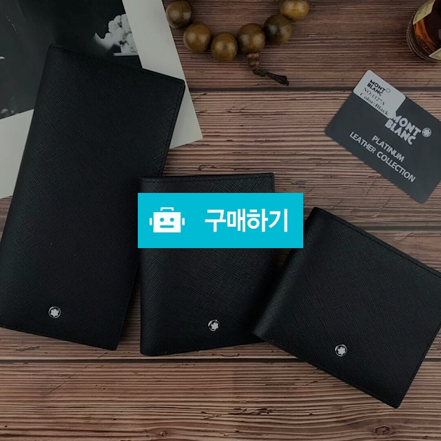 몽블랑고급지갑 / 럭소님의 스토어 / 디비디비 / 구매하기 / 특가할인