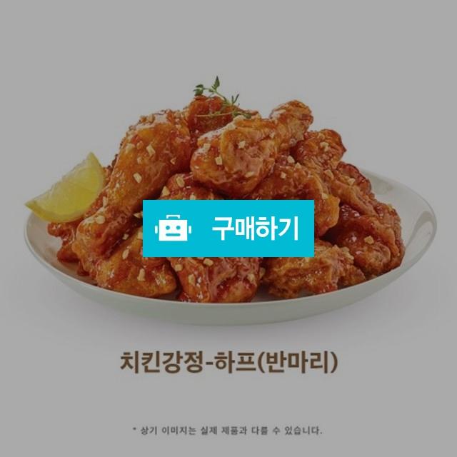 즉시발송 맘스터치 치킨강정-하프(반마리) 기프티쇼, 8,500원 ...